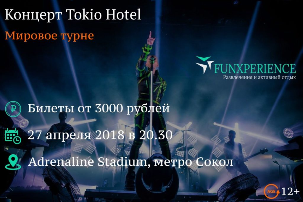 Билеты на концерт Tokio Hotel