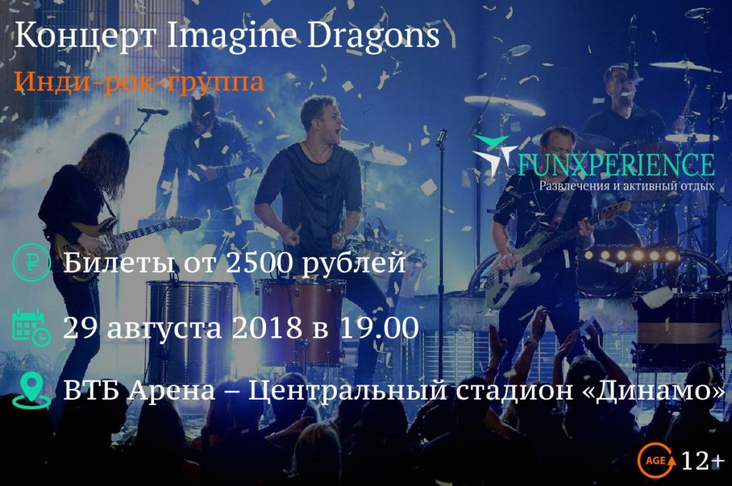 Билеты на концерт Imagine Dragons