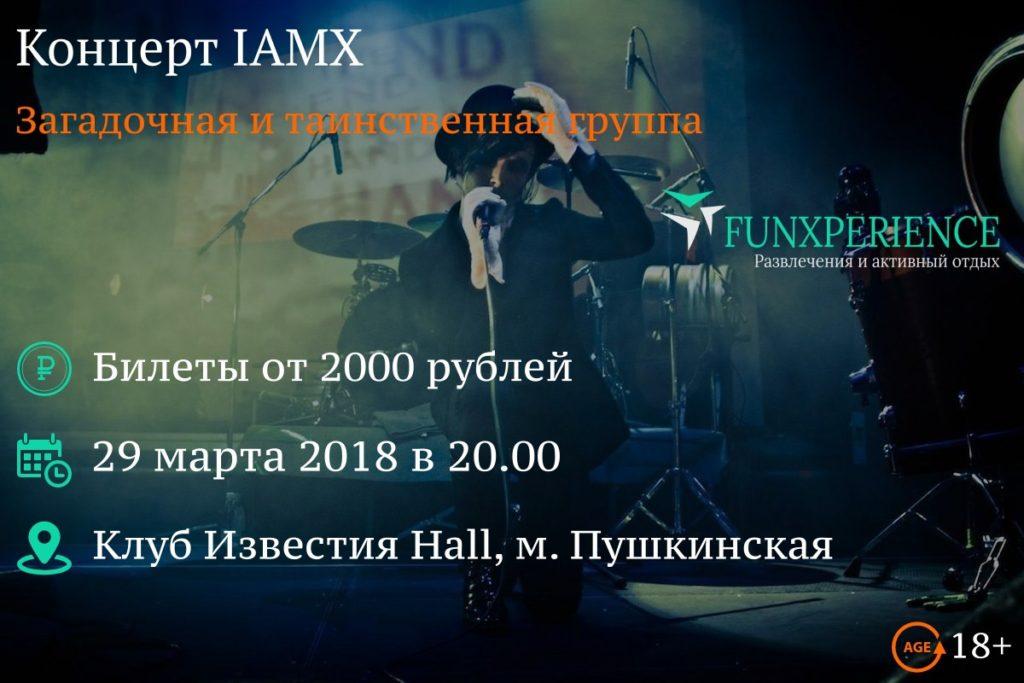 Билеты на концерт IAMX