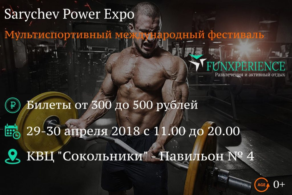 Билеты на Sarychev Power Expo