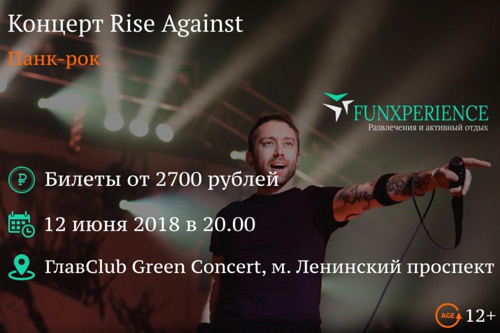 Билеты на концерт Rise Against