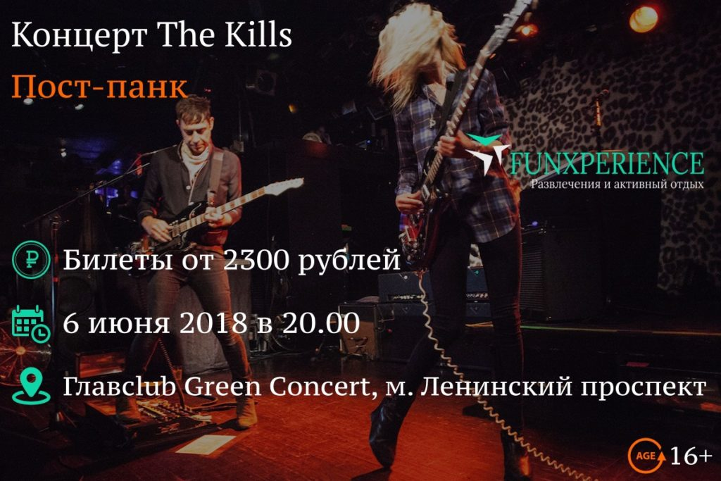 Билеты на The Kills