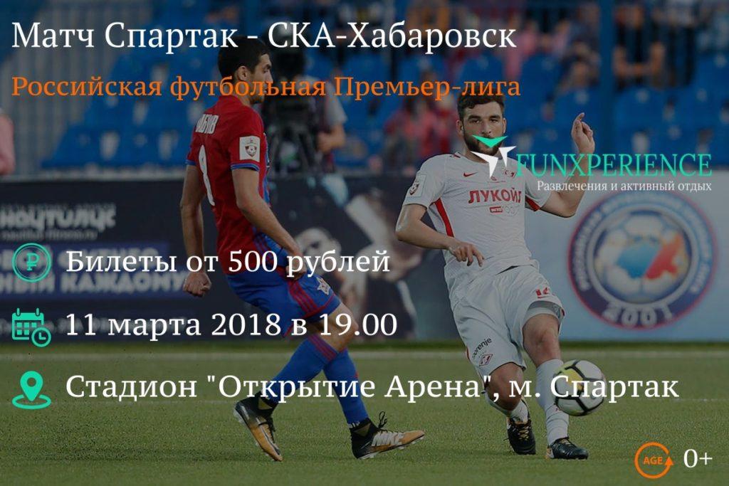 Билеты на матч Спартак - СКА-Хабаровск