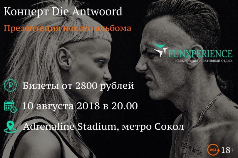 Билеты на концерт Die Antwoord