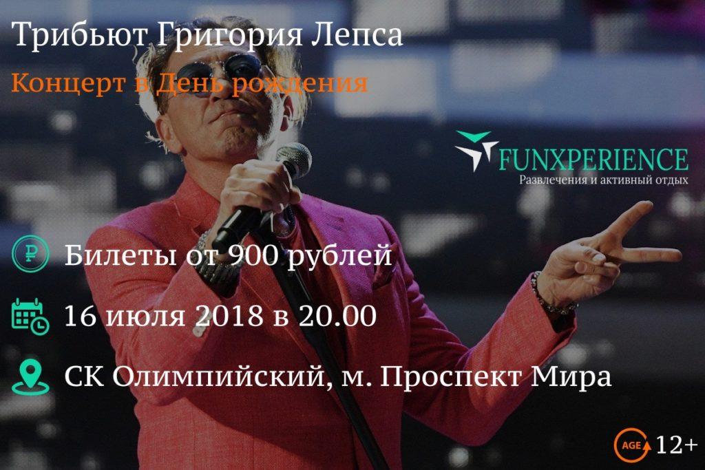 Билеты на трибьют Григория Лепса