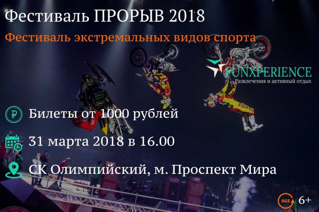 Билеты на Прорыв 2018
