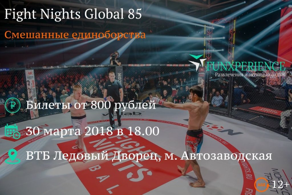 Билеты на Fight Nights Global 85