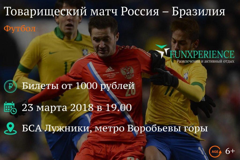 Билеты на матч Россия – Бразилия