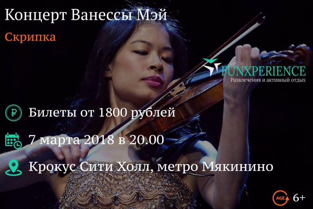 Билеты на концерт Ванессы Мэй