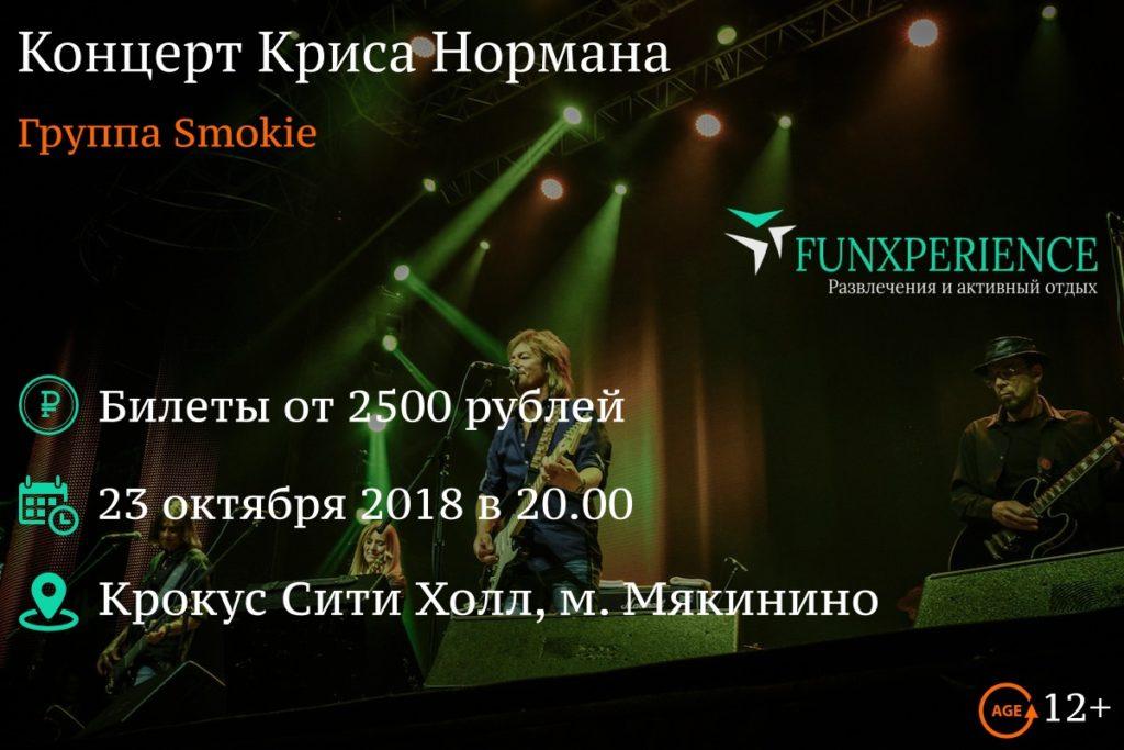 Билеты на концерт Криса Нормана