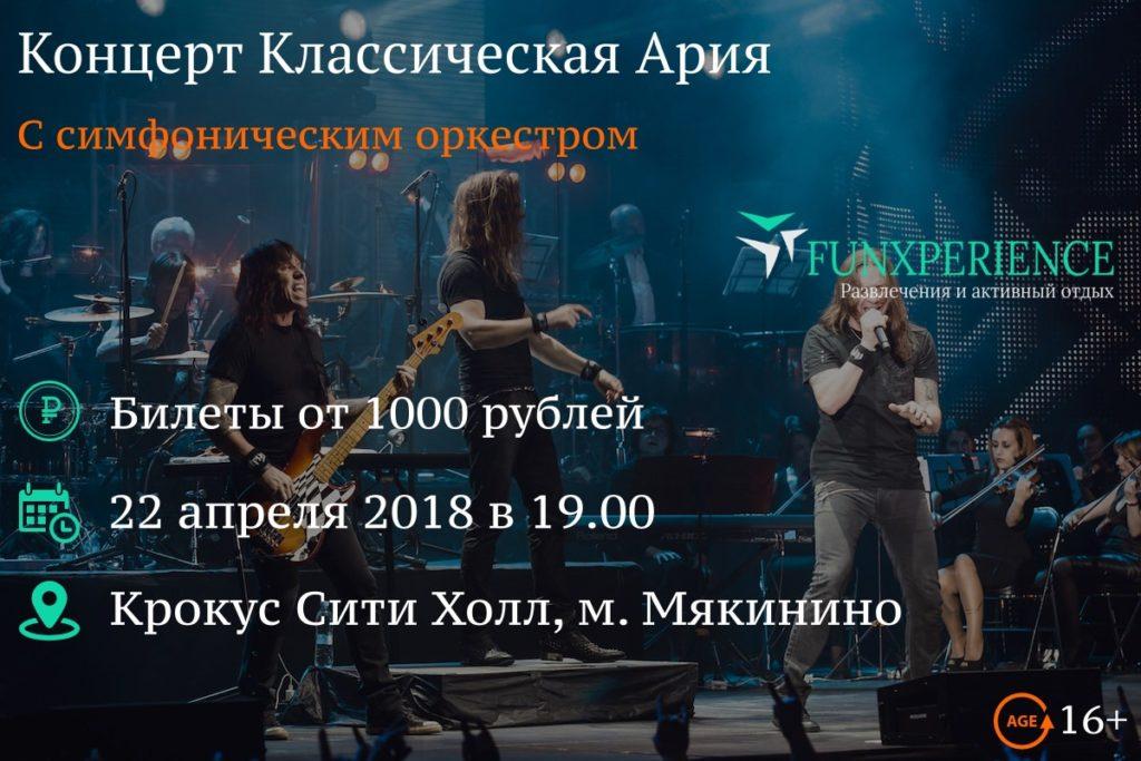Билеты на концерт Ария