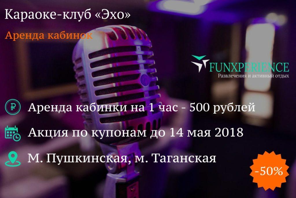 Караоке-клуб «Эхо»