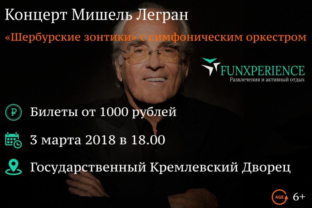 Билеты на концерт Мишель Легран