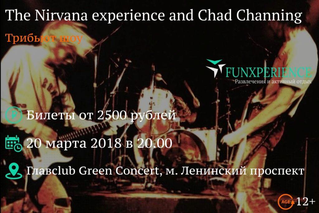 Билеты на The Nirvana Experience