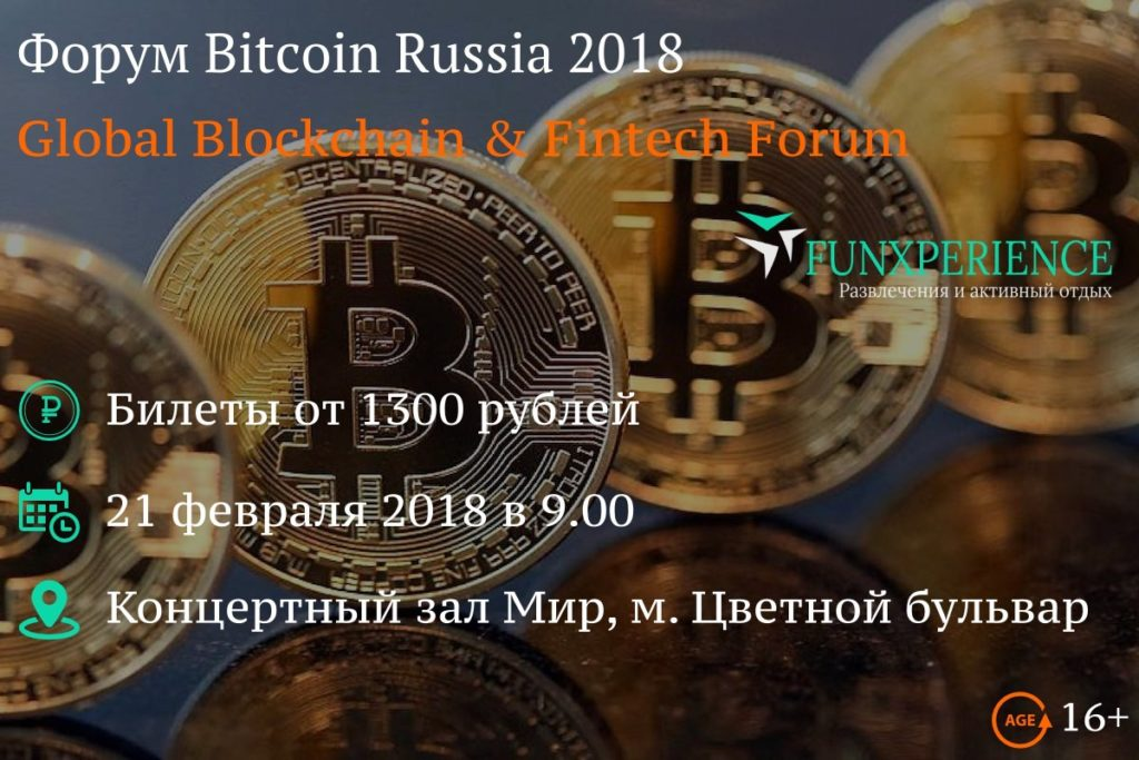 Билеты на форум Bitcoin Russia 2018