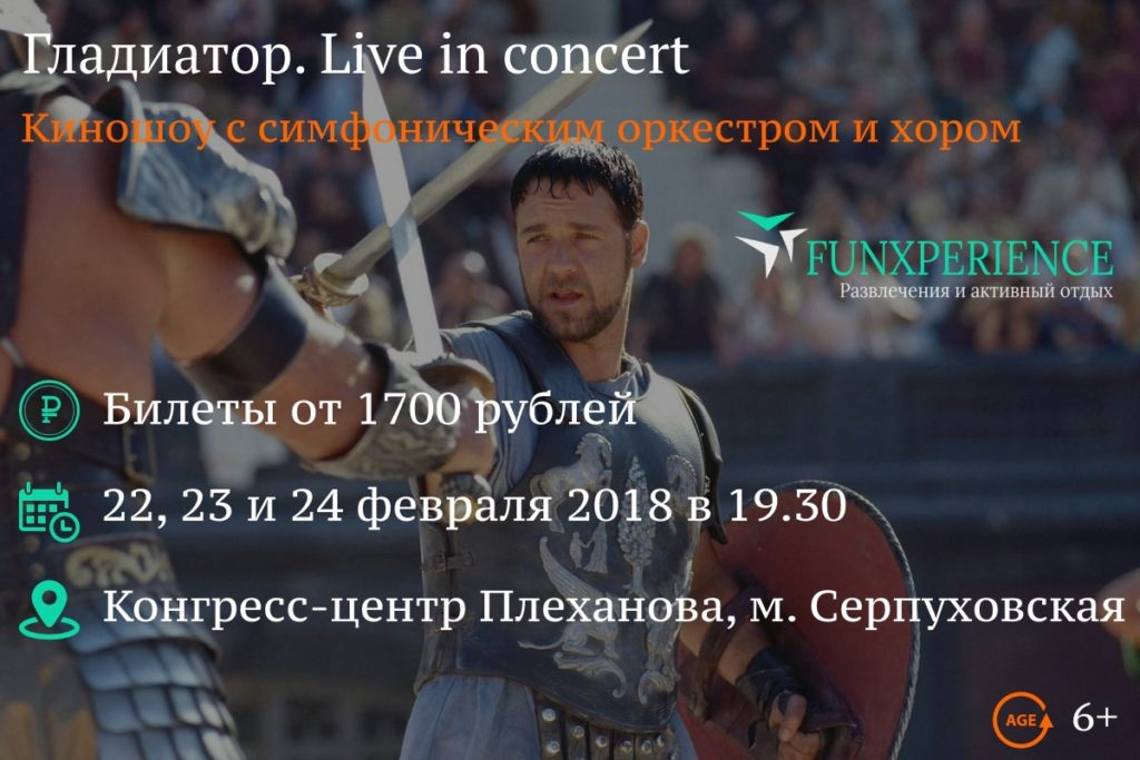 Билеты на Гладиатор. Live in concert