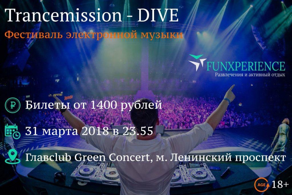 Билеты на Trancemission - DIVE