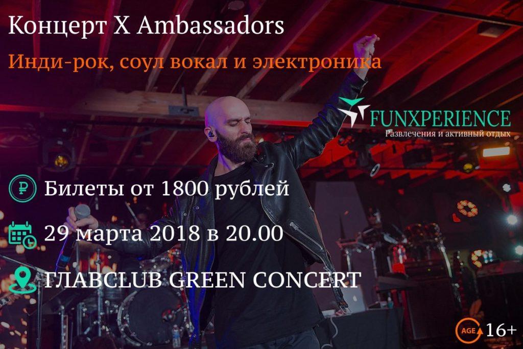 Билеты на концерт X Ambassadors