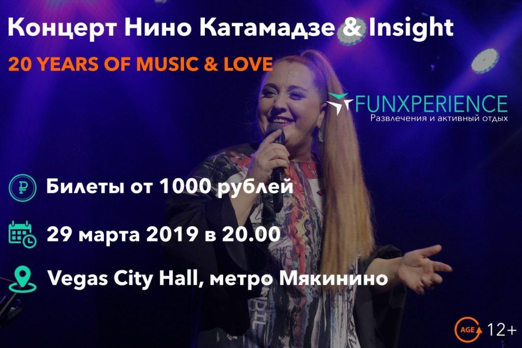 концерт Нино Катамадзе