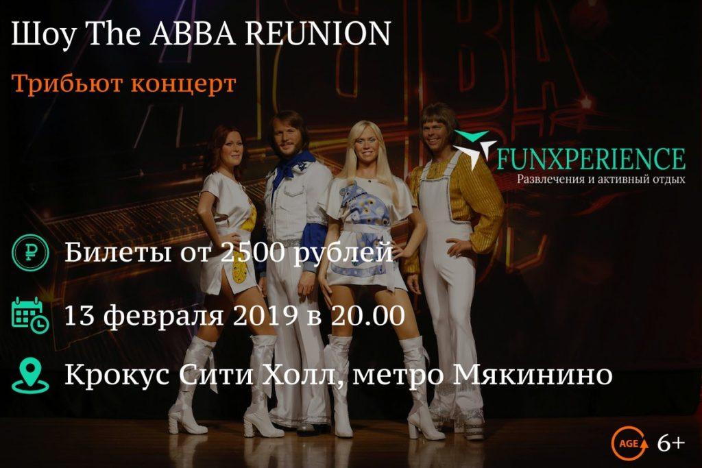Билеты на The ABBA REUNION