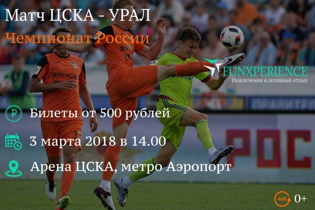 Билеты на матч ЦСКА - УРАЛ