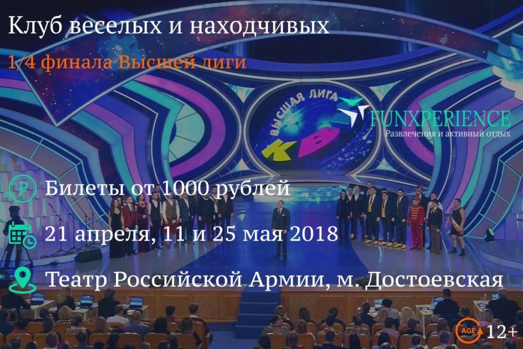1/4 финала Высшей Лиги КВН 2018