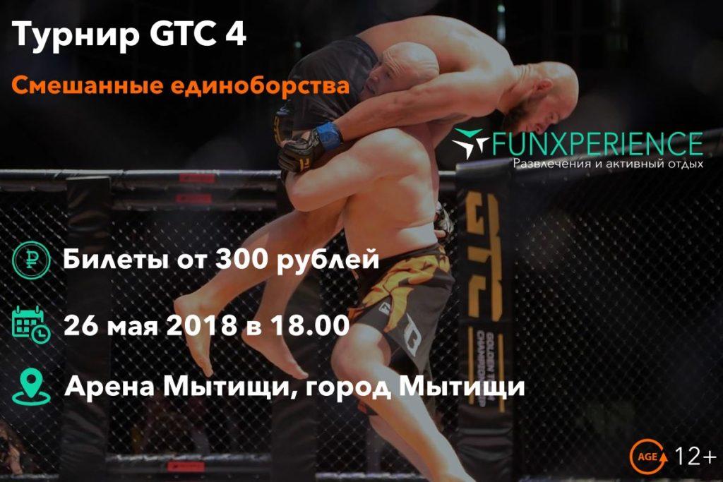 Билеты на GTC 4