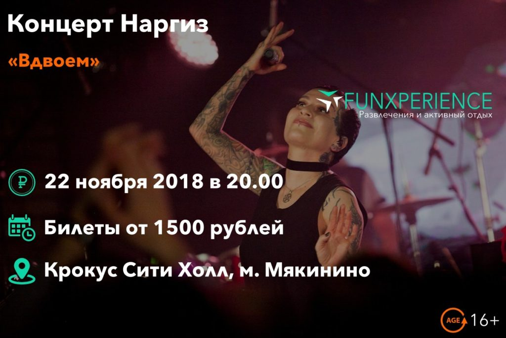 Билеты на концерт Наргиз