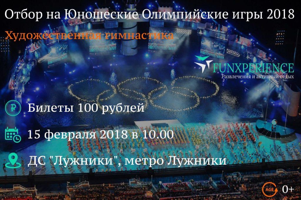 Билеты на отбор на юношеские олимпийские игры 2018