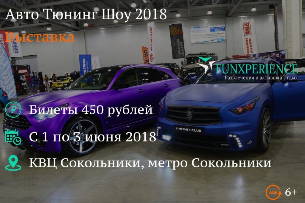 Билеты на Авто Тюнинг Шоу 2018