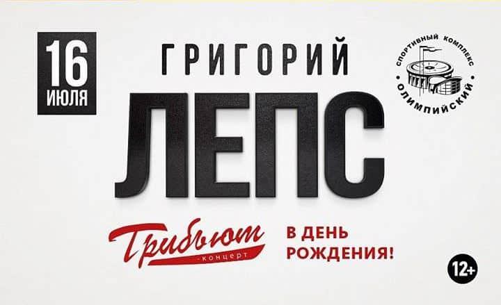 Трибьют Григория Лепса 16 июля 2018