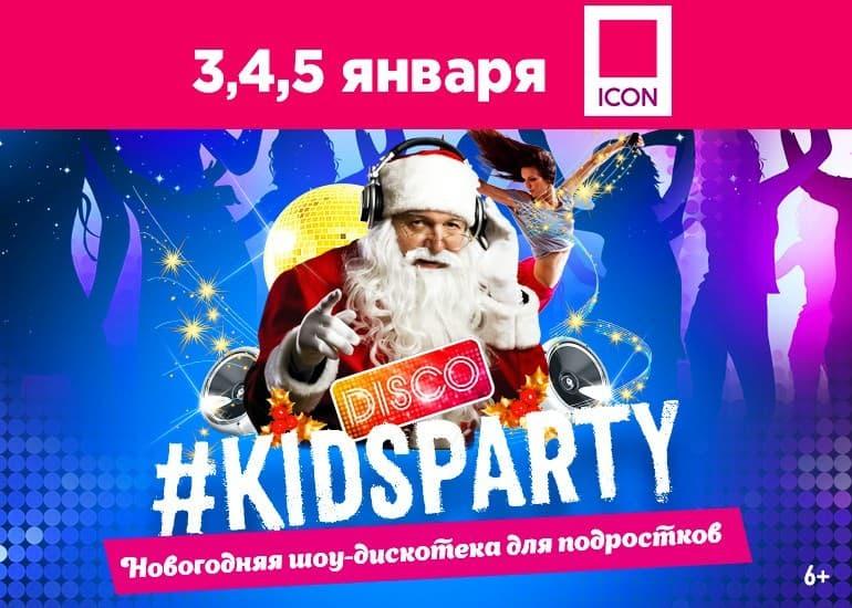дискотеку для подростков #kidsparty
