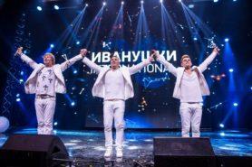 Концерт Иванушки International