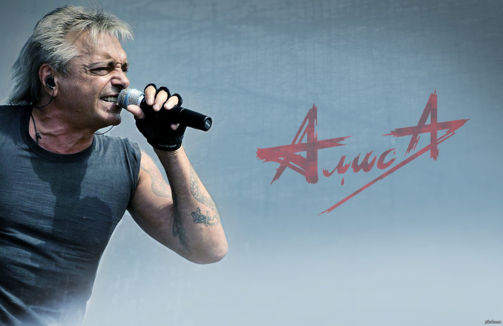 Концерт Алиса. 35 лет в москве