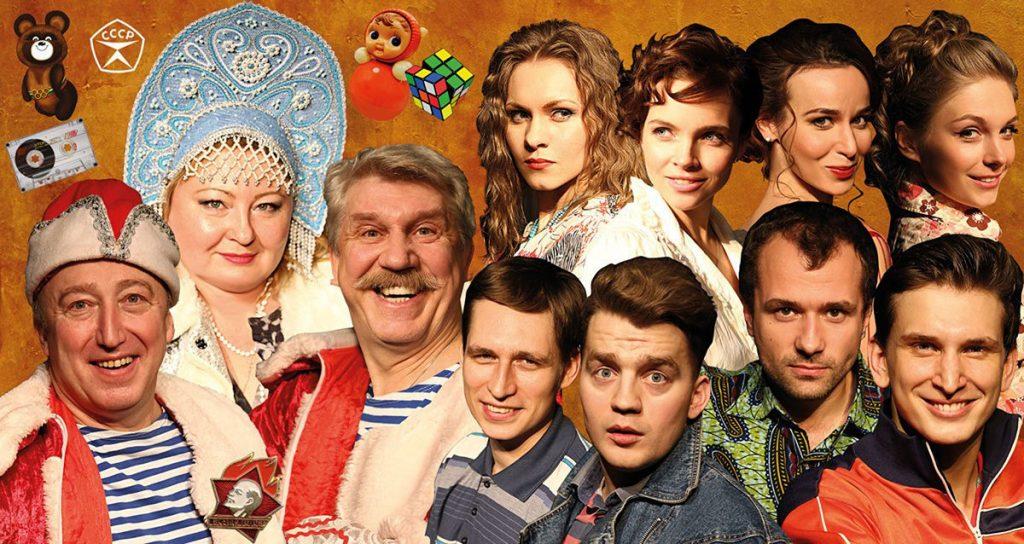 Билеты на спектакль «Любовь по-советски»
