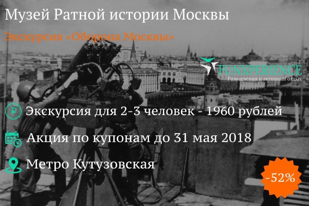 экскурсию «Оборона Москвы»