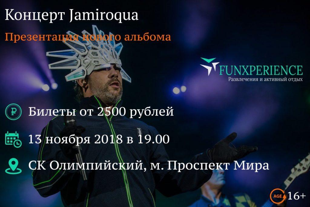 Билеты на концерт Jamiroqua