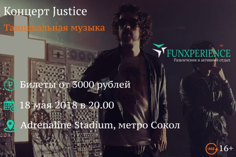 Билеты на концерт Justice