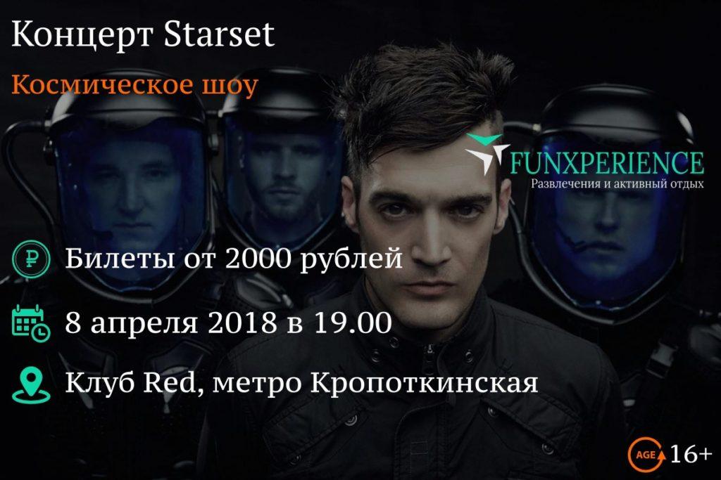 Билеты на концерт Starset