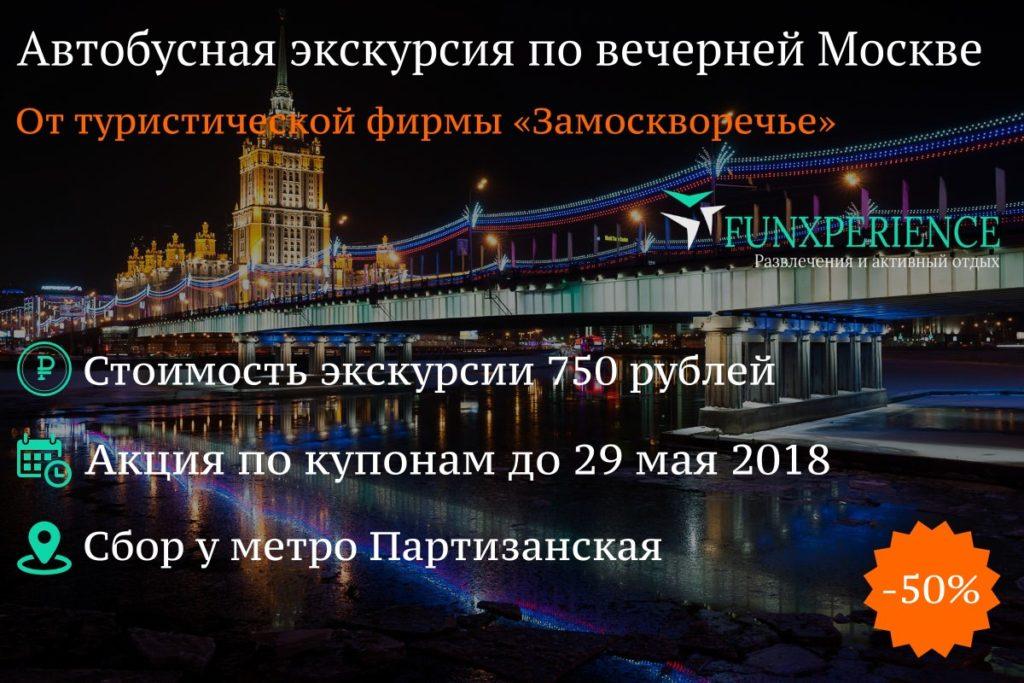 Купон на автобусная экскурсия по вечерней Москве