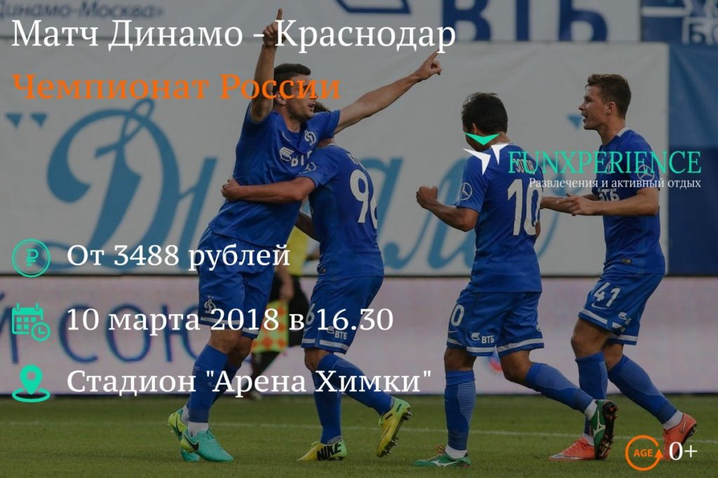 Билеты на матч Динамо - Краснодар