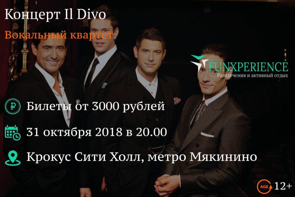Билеты на концерт Иль Диво