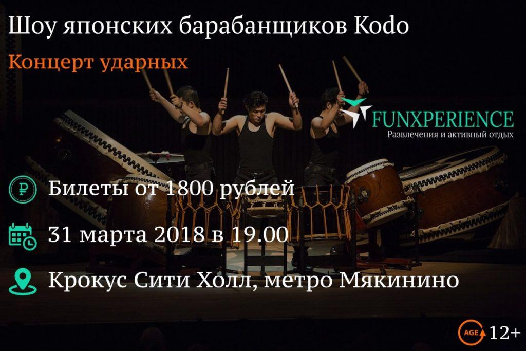 Билеты на шоу японских барабанщиков Kodo