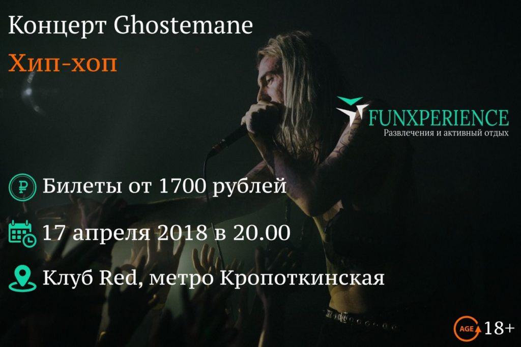 Билеты на концерт Ghostemane