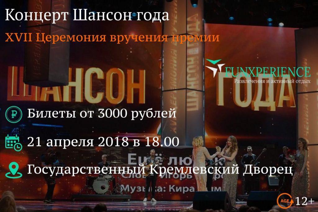 """Билеты на ХVII Церемонию вручения премии """"Шансон года"""""""