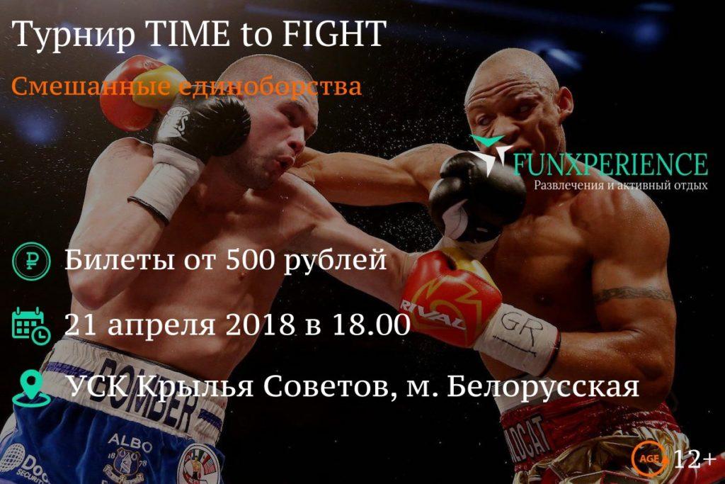 Билеты на турнир TIME to FIGHT