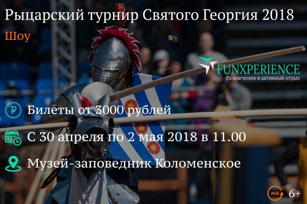 Билеты на Рыцарский турнир Святого Георгия