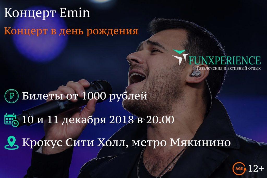 Билеты на концерт Emin