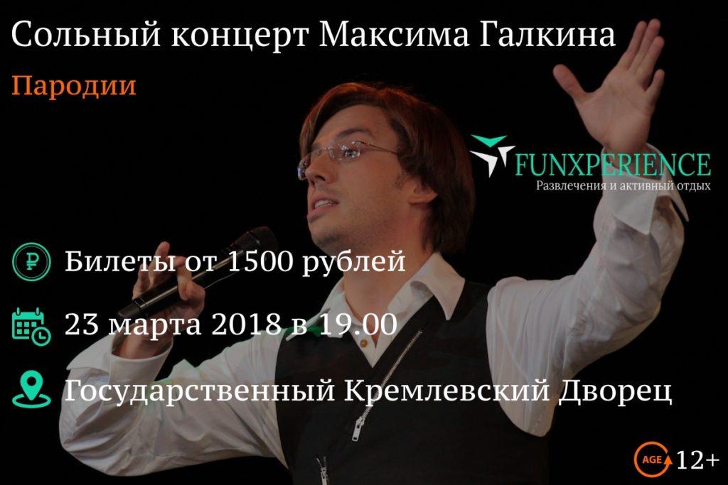 Билеты на концерт Максима Галкина