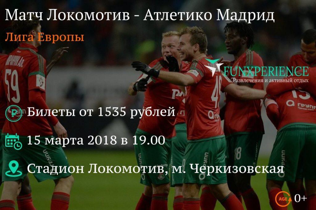 Билеты на матч Локомотив - Атлетико Мадрид